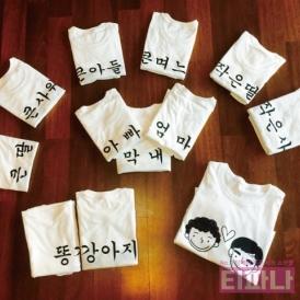 박가네 가족여행 티셔츠 제작