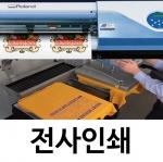 전사/실사인쇄